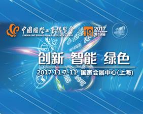 中国国际工业博览会2017