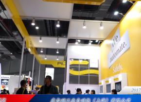 皮尔磁工业自动化(上海)| 中国国际工业博览会2017