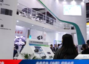 乐星产电(无锡)有限公司|中国国际工业博览会2017