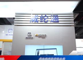 威纶通科技有限公司|中国国际工业博览会2017