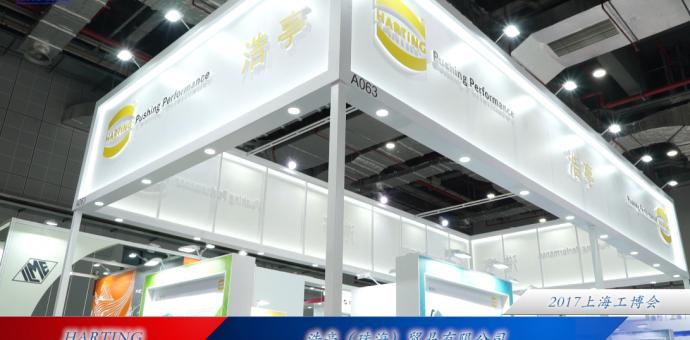 浩亭(珠海)贸易有限公司|中国国际工业博览会2017