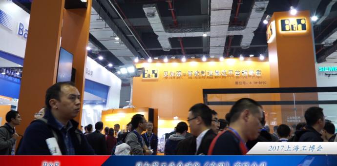 贝加莱工业自动化(中国)有限公司|中国国际工业博览会2017