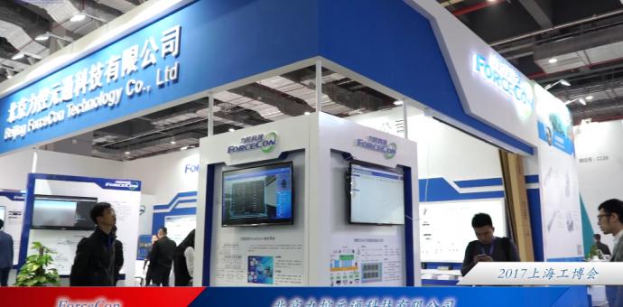 北京力控元通科技有限公司|中国国际工业博览会2017