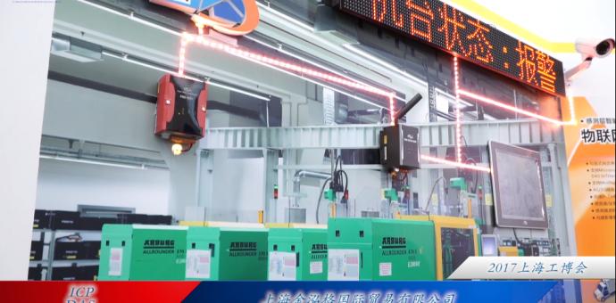 上海金泓格国际贸易有限公司|中国国际工业博览会2017