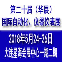第二十届(华展)大连国际自动化、仪器仪表展览会
