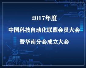 2017年度中国科技自动化联盟会员大会