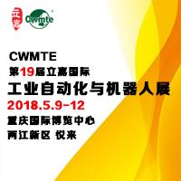 2018第19届立嘉国际智■能装备展览会 立嘉第七百四十六国际工业自动化与机器人展览会