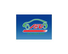 2018第六届郑州国际新能源汽车及充电设施展览会