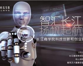 长江商学院科技创一道微弱新和创业体验营开营在即