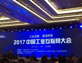 智物聯入圍廣東省工業互聯網產業生態供給資源池(第一批)