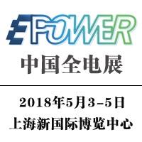 EPOWER2018第18届中国国际电力电工设备暨智能电网展览会