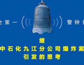 """警钟长鸣——继""""中石化九江分公司爆炸案""""引发的思考"""