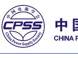 2018中国新能源车充电与驱动技术大会征文通知
