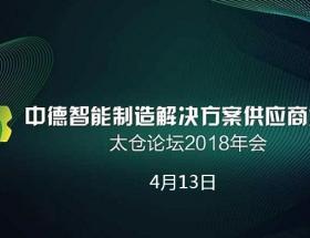 【中国智能制造百人会】中德智能制造解决方案供应商大会