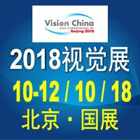 第十五届中国(北京)国际机器视觉展览会暨 机器视觉技术及工业应用研讨会