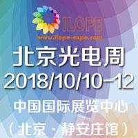 中国国际光电产业博览会暨第二十三届中国国际激光•光电子及光电显示产品展览会(ILOPE2018)