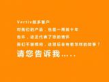 """讲述 """"您与Vertiv的故事!"""""""
