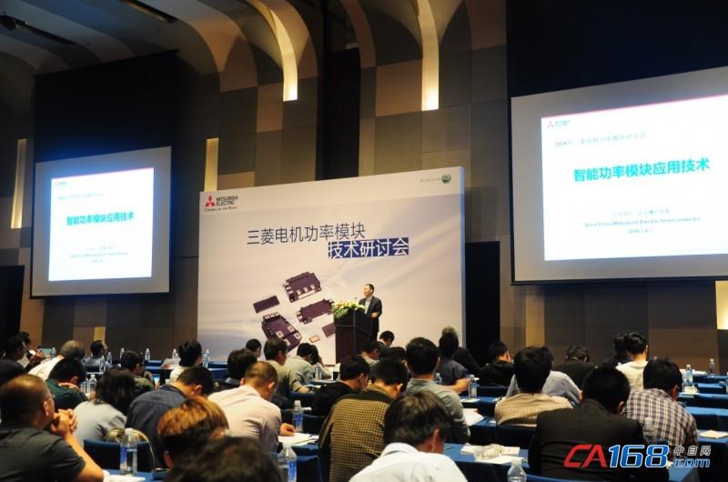 说明: C:\Users\Administrator\Desktop\e-apple\图片\三菱电机功率模块技术研讨会\DSC_0064.JPG