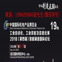 2018武汉国际工业自动化、工业装配及信息化展览会