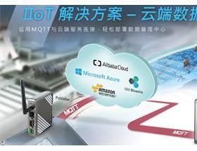 看!MQTT如何轻松整合你的云端数据?