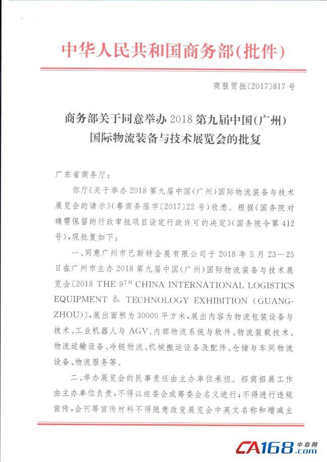 说明: 商务部批复函-2018第9届中国(广州)国际物流装备与技术展览会_页面_1