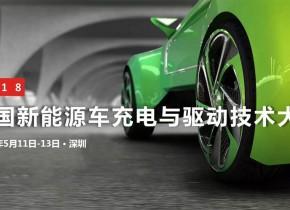 中国新能源车充电与驱动技术大会_第一部份