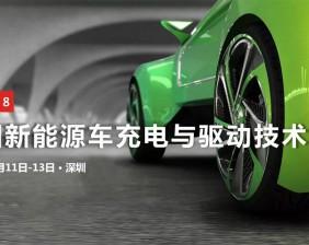 中国新能源车充电与驱动技术大会上午