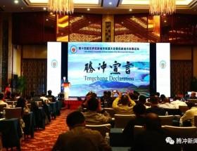 【智库云集,低碳腾冲】第十四届世界低碳城市联盟大会在腾冲开幕