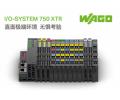 WAGO-I/O-SYSTEM 750 XTR系列