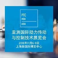 2018亚洲国际动力传动与控制技术展览会 PTC ASIA 2018