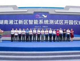 湘江智谷 驱动未来-湖南湘江新区智能系统测试区正式开园