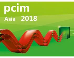 PCIM Asia 2018 ● 上海