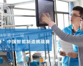 2018【沙龙365杯】中国智能制造挑战赛