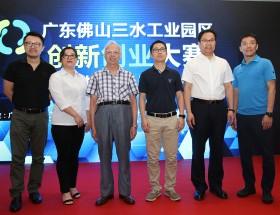 主題不限  形式不限,廣東佛山三水工業園創新創業大賽等你來!