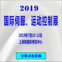 2019上海国际伺服、运动控制与应用展览会暨发展论坛