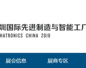 深圳国际先进制造与智能工 厂展(MC 2018)