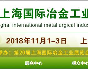 2018上海国际治金工业智能装备展览会