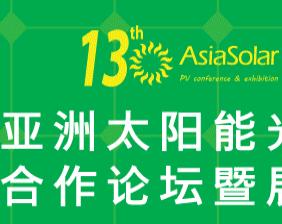 第十三届(2018)亚洲太阳能光伏创新展览会