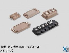 富士IGBT | 小身材大绝技!第7代X系列模块,让电力转换可靠又高效