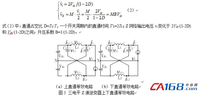 网络输出电压峰值及输出三相交流相电压峰值