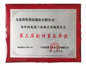 普传科技连续三届被授予中国电器工业协会变频器分会副理事长单位