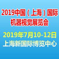 2019中国(上海)国际机器视觉展览会