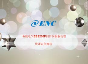 易能电气ESS200P同步伺服驱动器