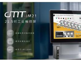 大屏时代,该轮到新品cMT-iM21当主角了