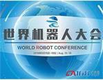 世界机器人大会现场直播