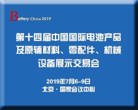 第十四届中国国际电池产品及原辅材料、零配件、机械设备展示交易会