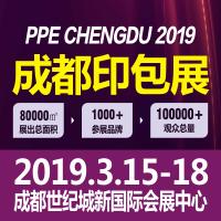 2019第9届成都国际印刷包装节