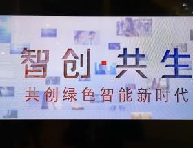 """三菱电机""""2018首届中国国际进口博览会""""开启合作新篇章"""