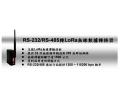 【泓格科技】RS-232/RS-485 转 LoRa 无线数据转换器