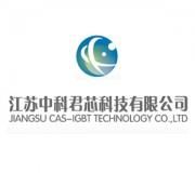 江蘇中科君芯科技有限公司